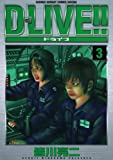 D-LIVE!!(3) (少年サンデーコミックス)