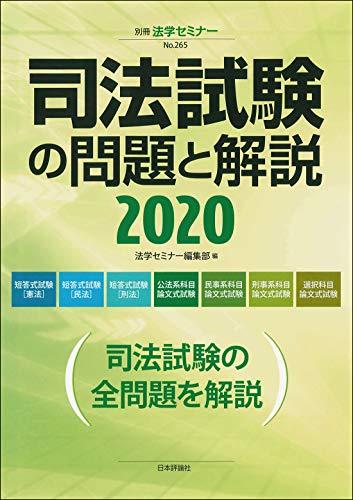 司法試験の問題と解説2020 (別冊法学セミナー no. 265)
