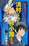 清村くんと杉小路くんろ 1 (ガンガンコミックス)