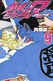 鉄鍋のジャン!R 9―頂上作戦 (少年チャンピオン・コミックス)