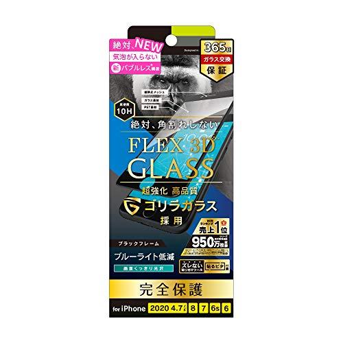 トリニティ iPhone SE(第2世代)4.7インチ /8/7/6s [FLEX 3D] ゴリラ ブルーライトカット BK TR-IP204-G3F-GOBCCBK 光沢