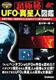 ヴィジュアル版 超極秘UFO・異星人図鑑 (ムーSPECIAL)
