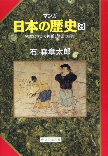 密教にすがる神祇と怨霊の祟り (マンガ 日本の歴史 8)
