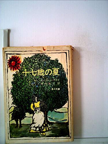 十七歳の夏 (角川文庫)の詳細を見る