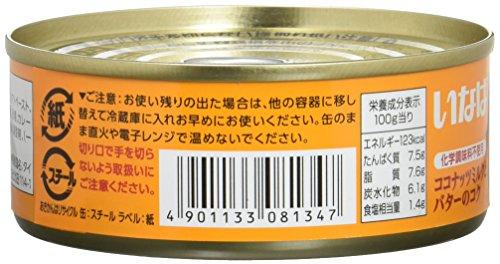いなば食品『バターチキンカレー』