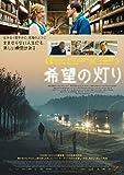 希望の灯り [DVD] image