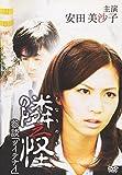 隣之怪 参段『ツイテナイ』[DVD]