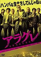アラグレ ARAGURE [DVD]