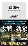 破壊戦 新冷戦時代の秘密工作 (角川新書)
