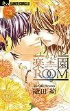 キミと楽園ROOM(3) (フラワーコミックスα)