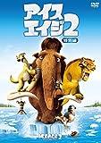 アイス・エイジ2<特別編>[DVD]