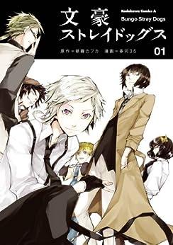 [春河35, 朝霧 カフカ]の文豪ストレイドッグス(1) (角川コミックス・エース)