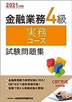 51D5w4vdVdL. SL200  - 銀行業務検定 01
