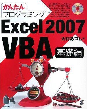 かんたんプログラミング Excel 2007 VBA 基礎編