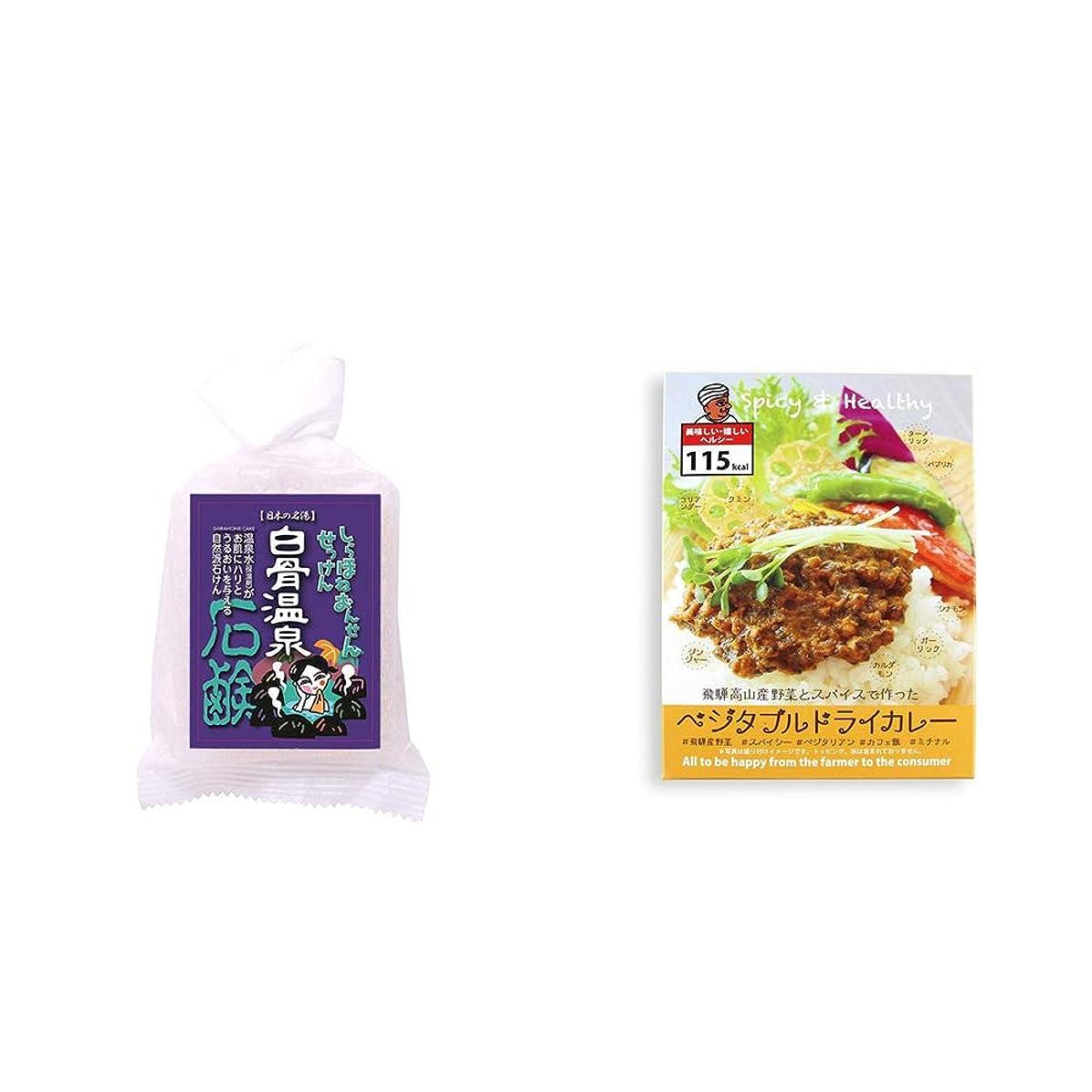 暗いオーディション前部[2点セット] 信州 白骨温泉石鹸(80g)?飛騨産野菜とスパイスで作ったベジタブルドライカレー(100g)