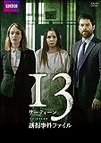 サーティーン/13 誘拐事件ファイル[DVD]