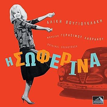 I Soferina (Original Motion Picture Soundtrack)