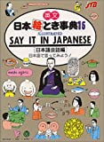 Japan in Your Pocket 15: Say it in Japanese