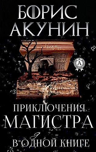 Приключения магистра в одной книге (Russian Edition)