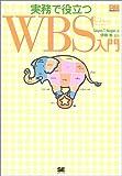 実務で役立つWBS入門 (プロジェクトマネジメントマガジン)