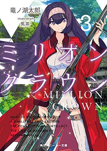 ミリオン・クラウン3 (角川スニーカー文庫)