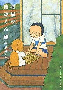 将棋の渡辺くん 1巻 表紙画像