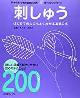 基礎BOOK  刺しゅう (日本ヴォーグ社の基礎BOOKゴールデンシリーズ)
