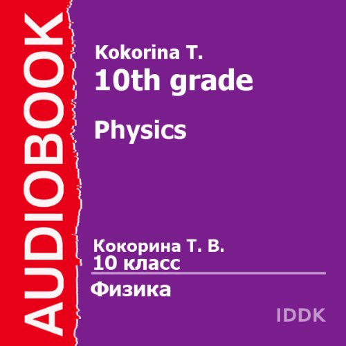 Physics for 10th Grade [Russian Edition] cover art
