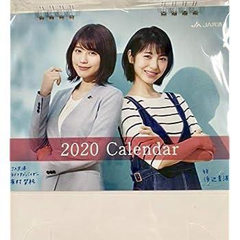 有村架純&浜辺美波 2020年卓上カレンダー 非売品