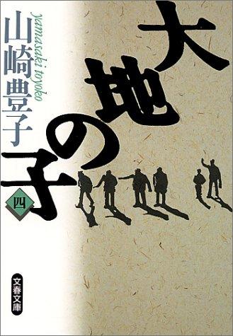 大地の子 四 (文春文庫)