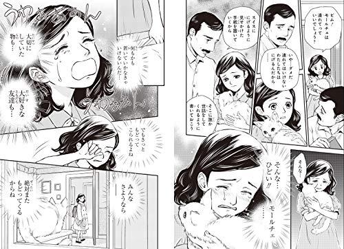 『角川まんが学習シリーズ まんが人物伝 アンネ・フランク 日記で平和を願った少女』の5枚目の画像