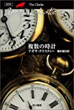 複数の時計 (ハヤカワ文庫―クリスティー文庫)
