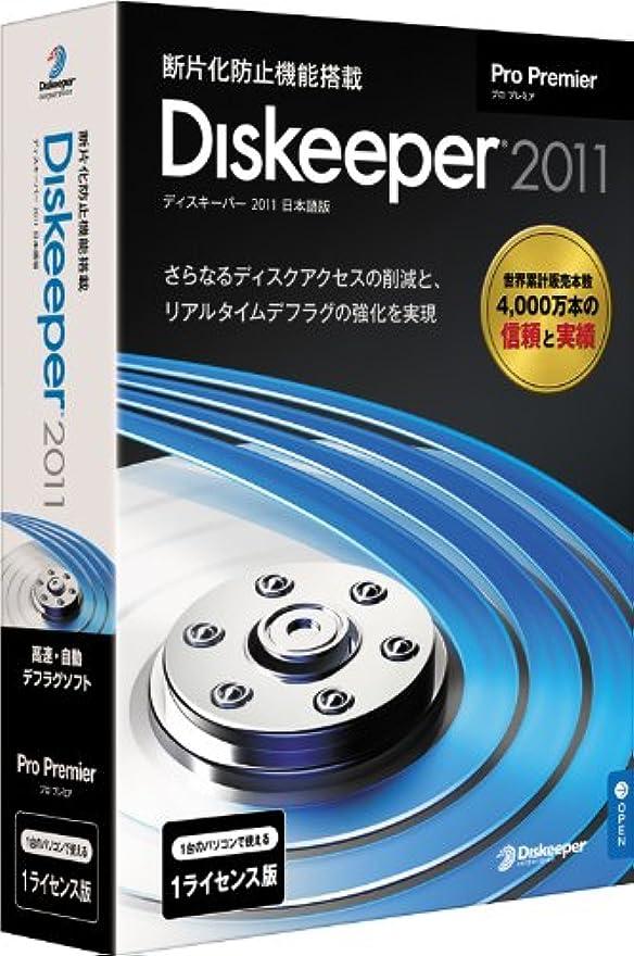 フルーツ植物学者黙Diskeeper 2011J Pro Premier