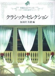ピアノソロ 中上級 華麗なるピアニスト~ステージを彩る豪華アレンジ~クラシックセクション 加羽沢美濃編