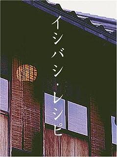 イシバシ・レシピ 後編 [DVD]