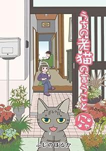 うちの老猫の言うことにゃ 「うちの老猫の言うことにゃ」シリーズ (KCGコミックス)