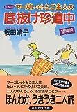 マーガレットとご主人の底抜け珍道中 (望郷篇) (ハヤカワ文庫 JA (584))