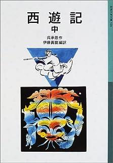 西遊記〈中〉 (岩波少年文庫)