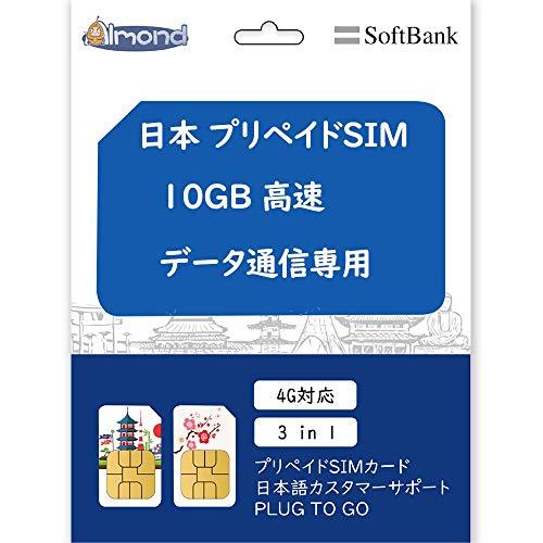 [Softbank 日本]2021グレードアップ版 もっと安定 Softbank Docomo 日本 プリペイドSIM 10GB 4GLTE対応 日本で使う4G LTE高速回線接続10GBデータ通信専用 (90日間10GB)