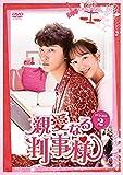 親愛なる判事様 DVD-BOX2[DVD]