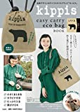 kippis easy carry eco bag BOOK style 1 しろくま (宝島社ブランドブック)