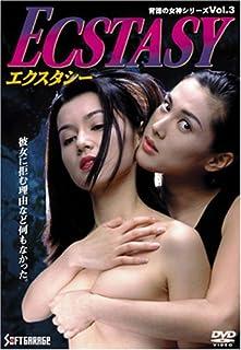 エクスタシー(背徳の女神シリーズVol.3) [DVD]
