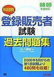 登録販売者試験科目別過去問題集〈08‐09年度対応〉
