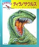 ティラノサウルス (なぞとき恐竜)