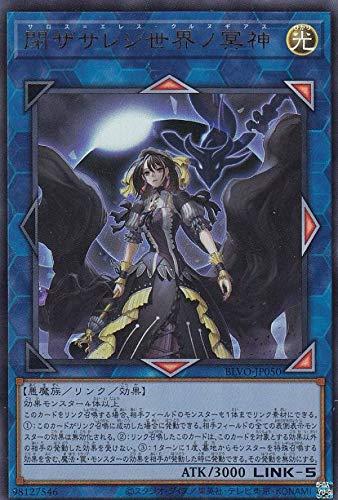遊戯王 BLVO-JP050 閉ザサレシ世界ノ冥神 (日本語版 ウルトラレア) ブレイジング・ボルテックス