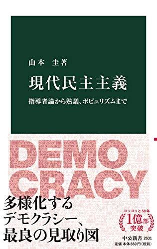 現代民主主義-指導者論から熟議、ポピュリズムまで (中公新書 2631)