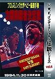 U.W.F.インターナショナル伝説シリーズvol.4 プロレスリング世界ヘビー級選手...[DVD]
