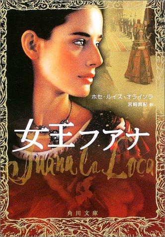 女王フアナ (角川文庫)の詳細を見る