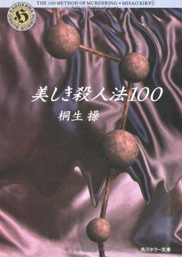 美しき殺人法100 (角川ホラー文庫)の詳細を見る