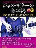 ジャズ・ギターの金字塔 (CD付) 基礎/コード・ワーク/ソロ/スタンダード曲